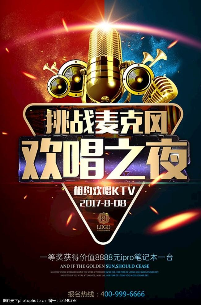 ktv活动宣传KTV活动宣传海报
