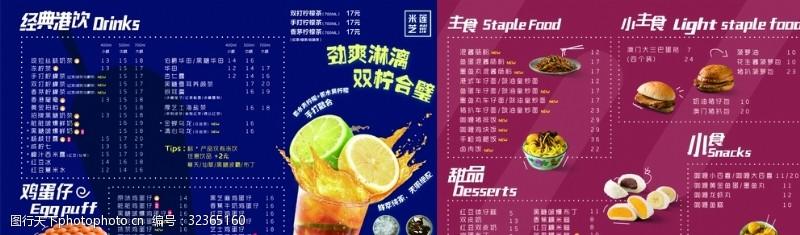 莲灯米芝莲港式饮品快餐海报