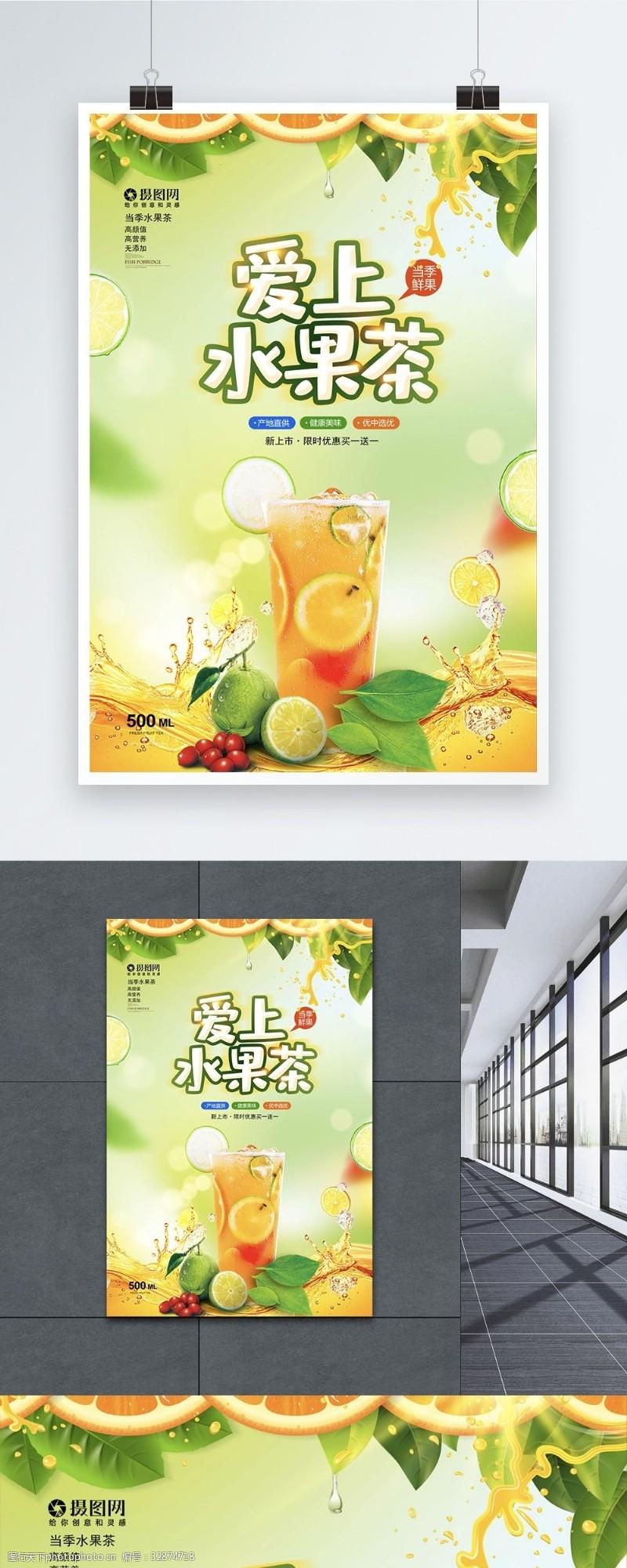 清新爱上水果茶广告海报