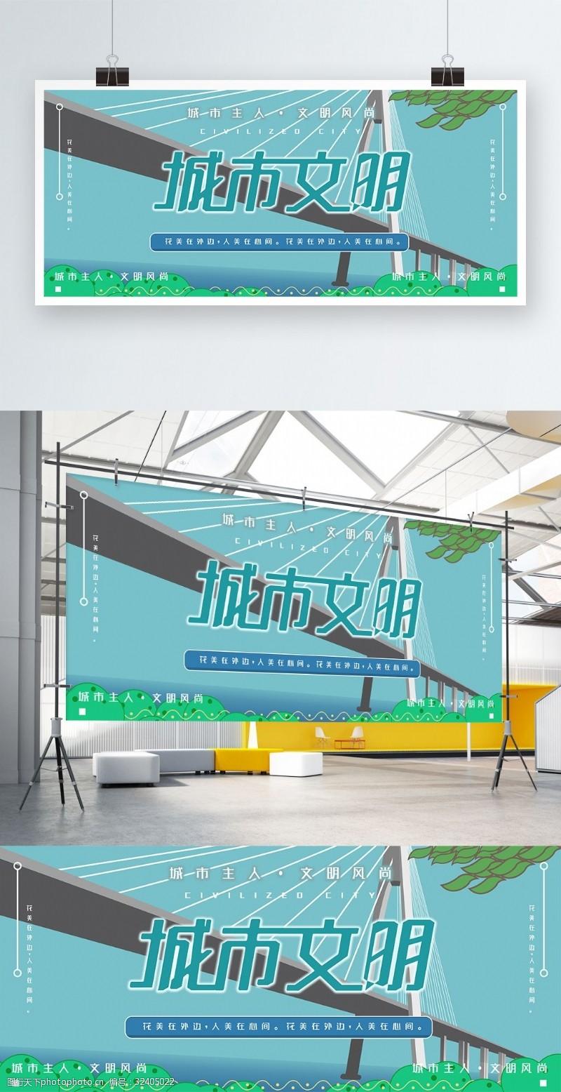 原创展板原创小清新文明城市展板设计