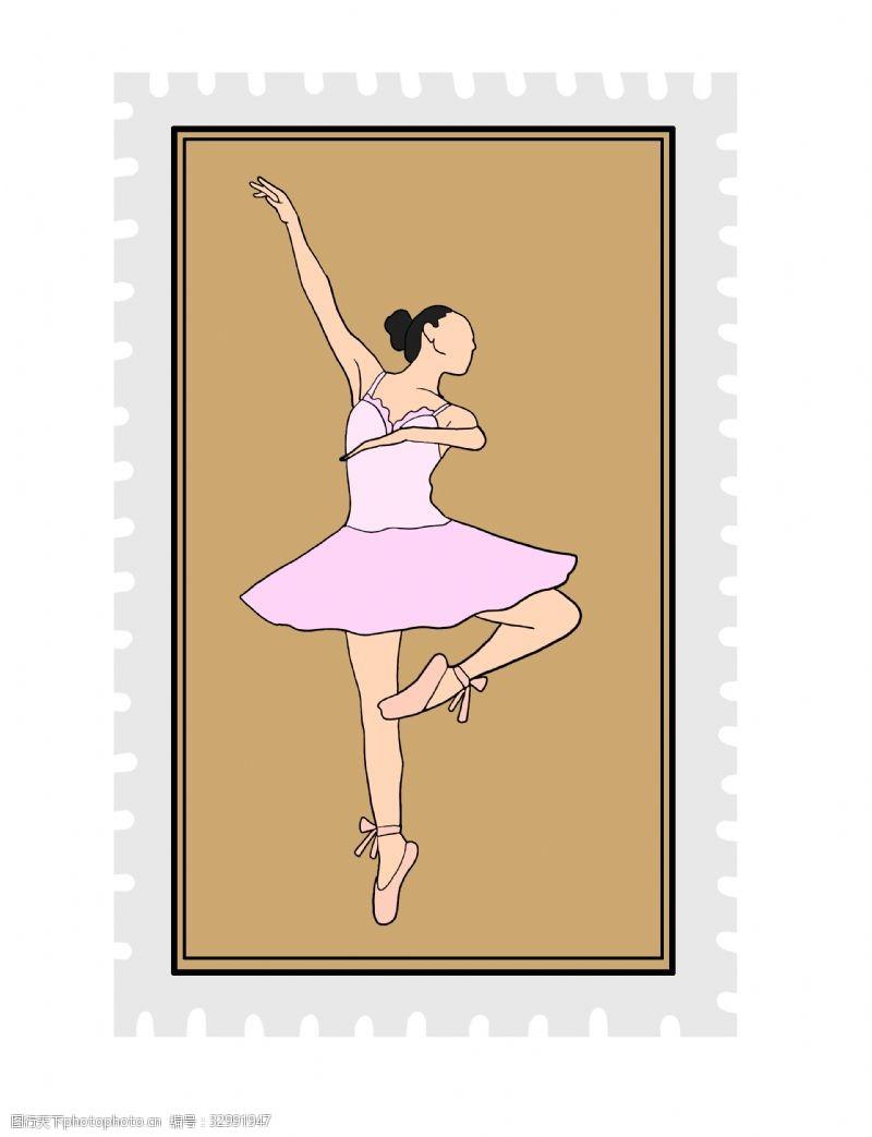 邮票贴图时尚芭蕾邮票插画