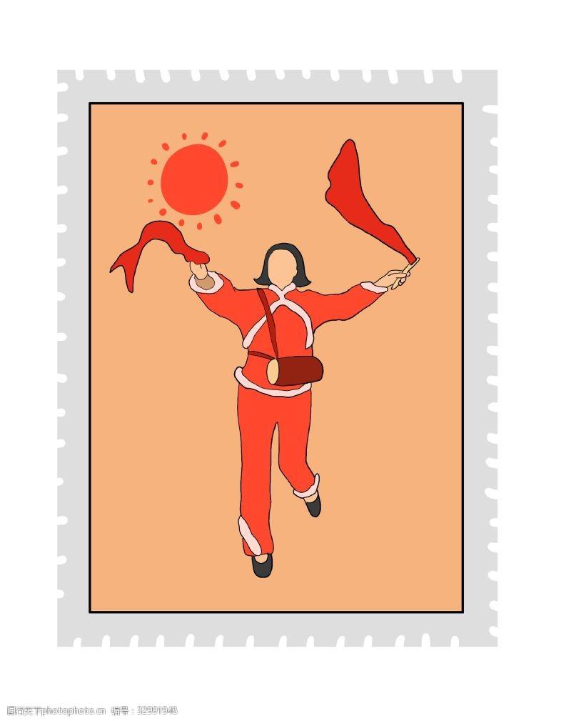 时尚邮票秧歌女士邮戳邮票