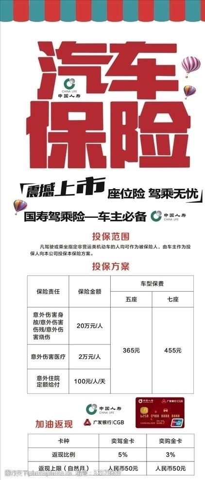中国人寿展架简笔画