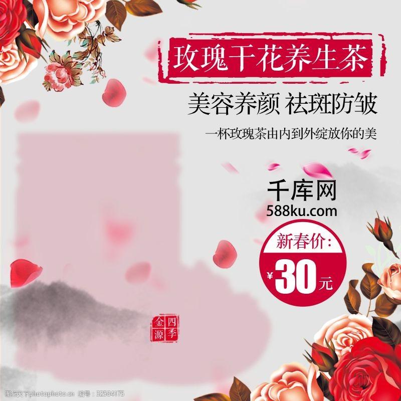 春季春茶节玫瑰花干花新品上市主图