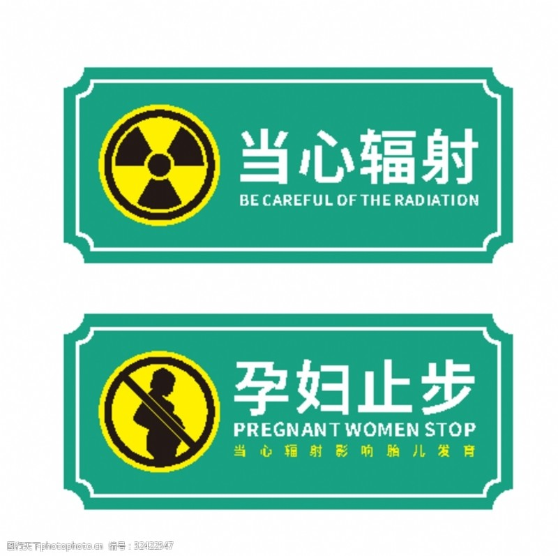 工地英文当心辐射