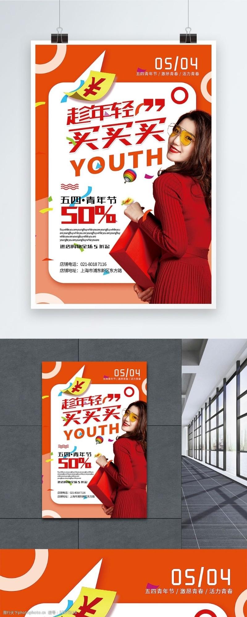 青春美女时尚创意五四青年节主题促销海报