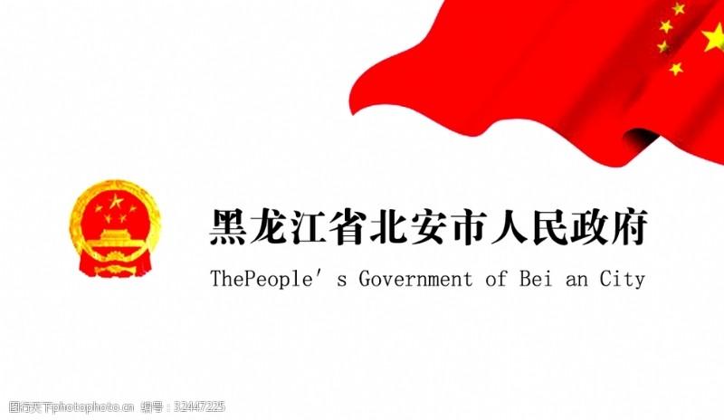 政府名片设计