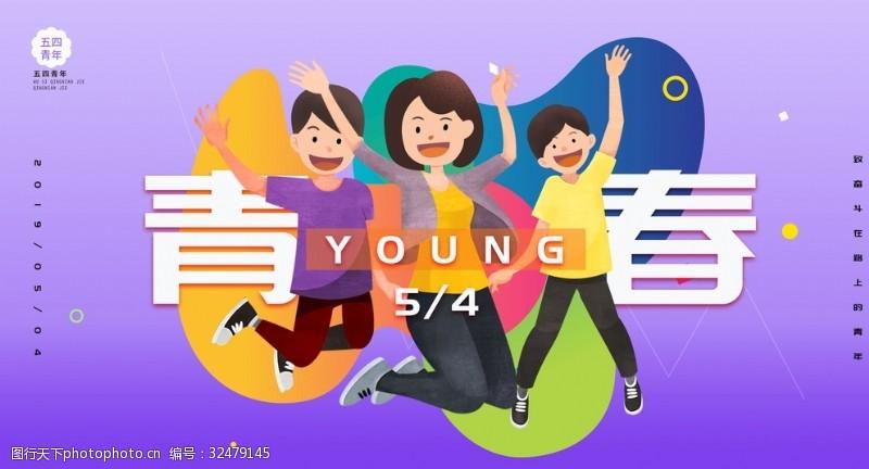 青春年华青春