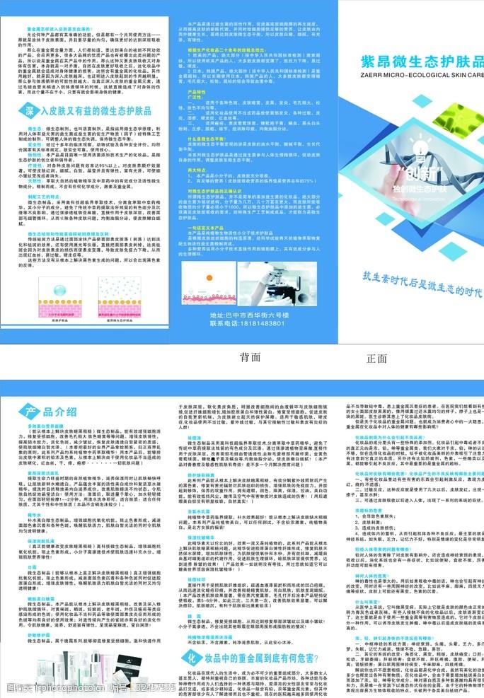 紫昂化妆品三折页宣传单