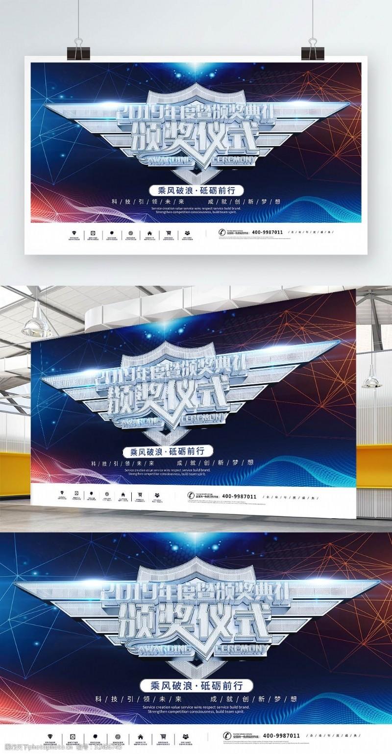 开业盛会蓝色颁奖仪式企业文化庆典