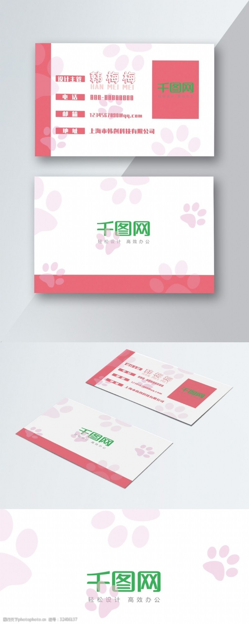 可爱动物宠物诊所名片