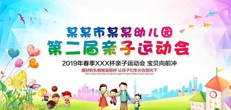 幼儿园亲子运动会海报开幕式舞台