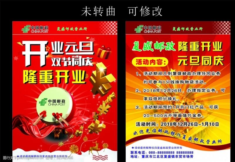 银行dm单邮政开业双庆宣传单