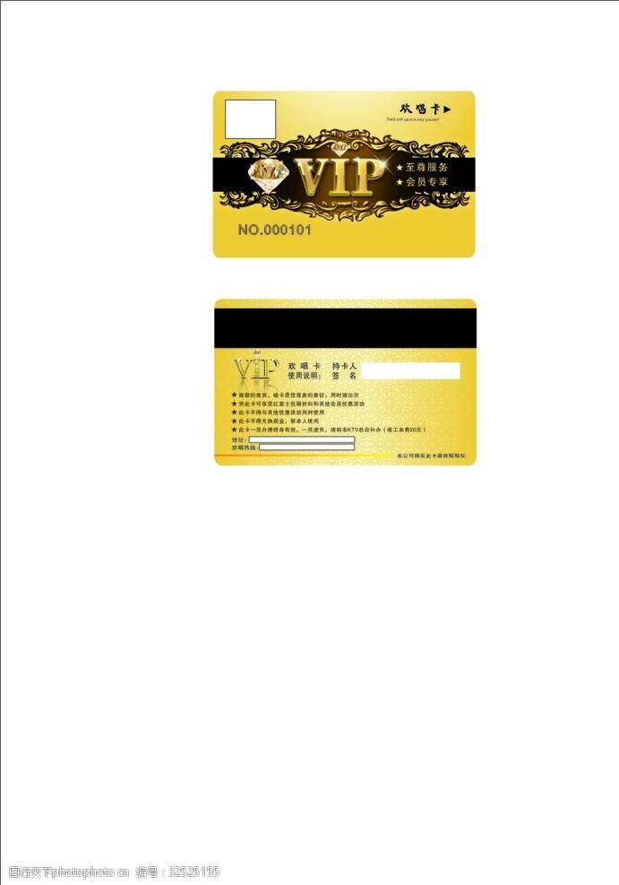 pvc卡KTV贵宾卡会员卡设计PVC卡