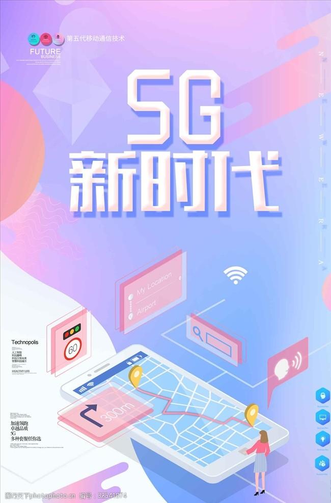 科技通讯网络炫彩风格5G高速网络时代通讯海