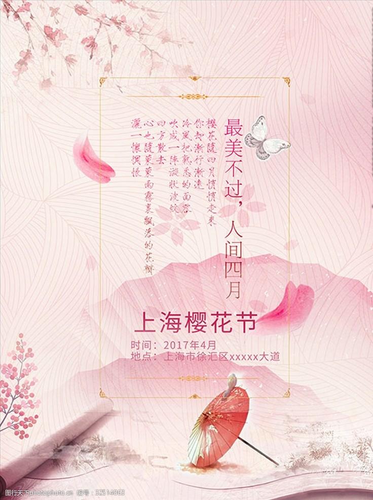 樱花广告樱花樱花节