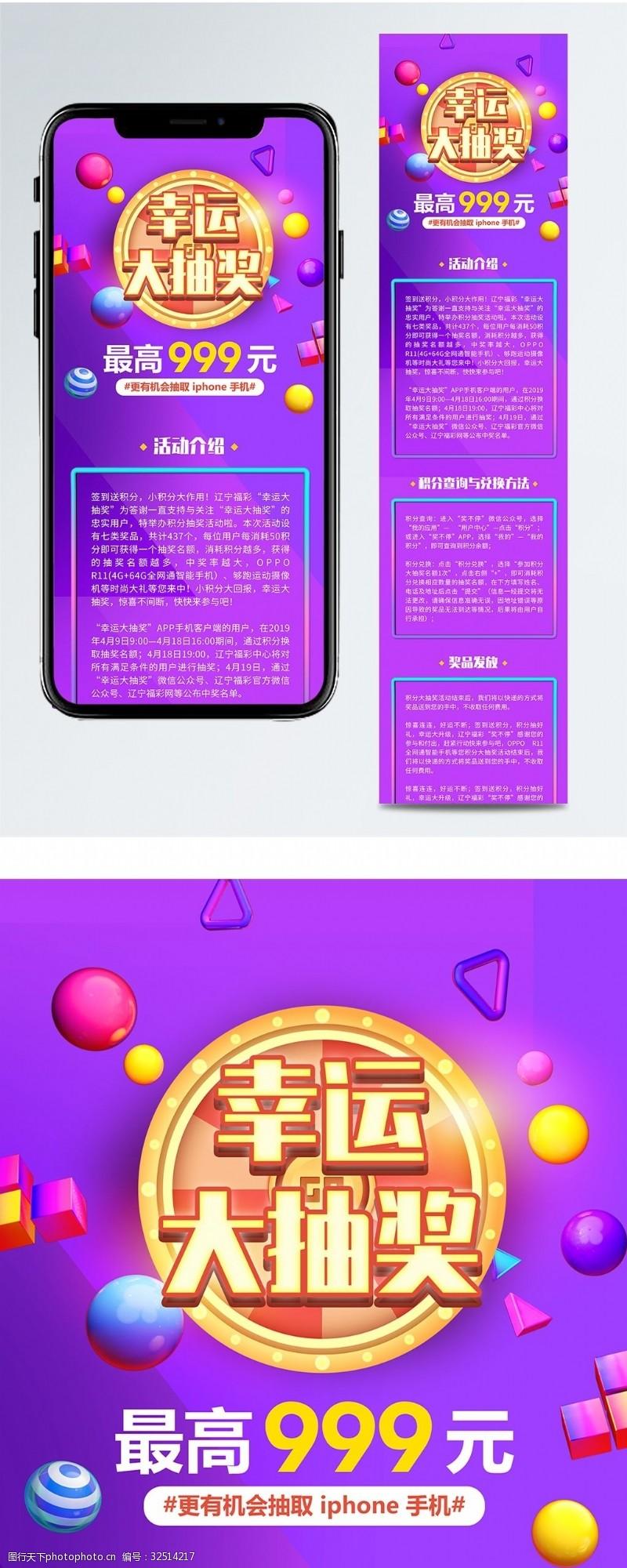 紫色缤纷幸运大抽奖活动宣传长图