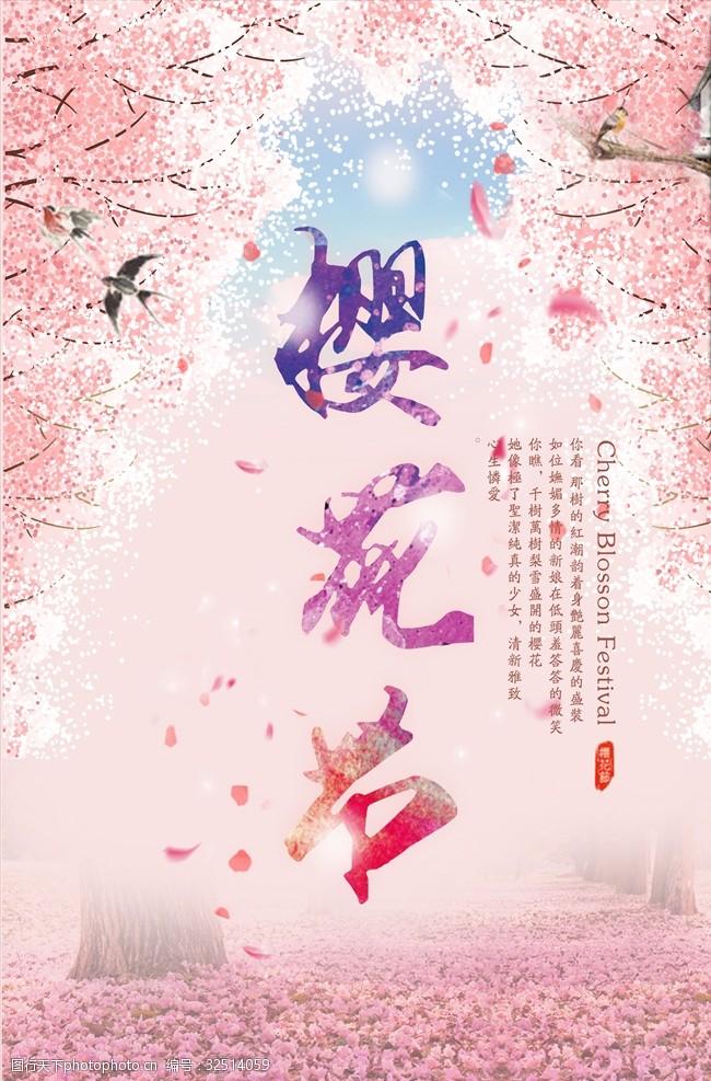 樱花广告醉美樱花樱花海报
