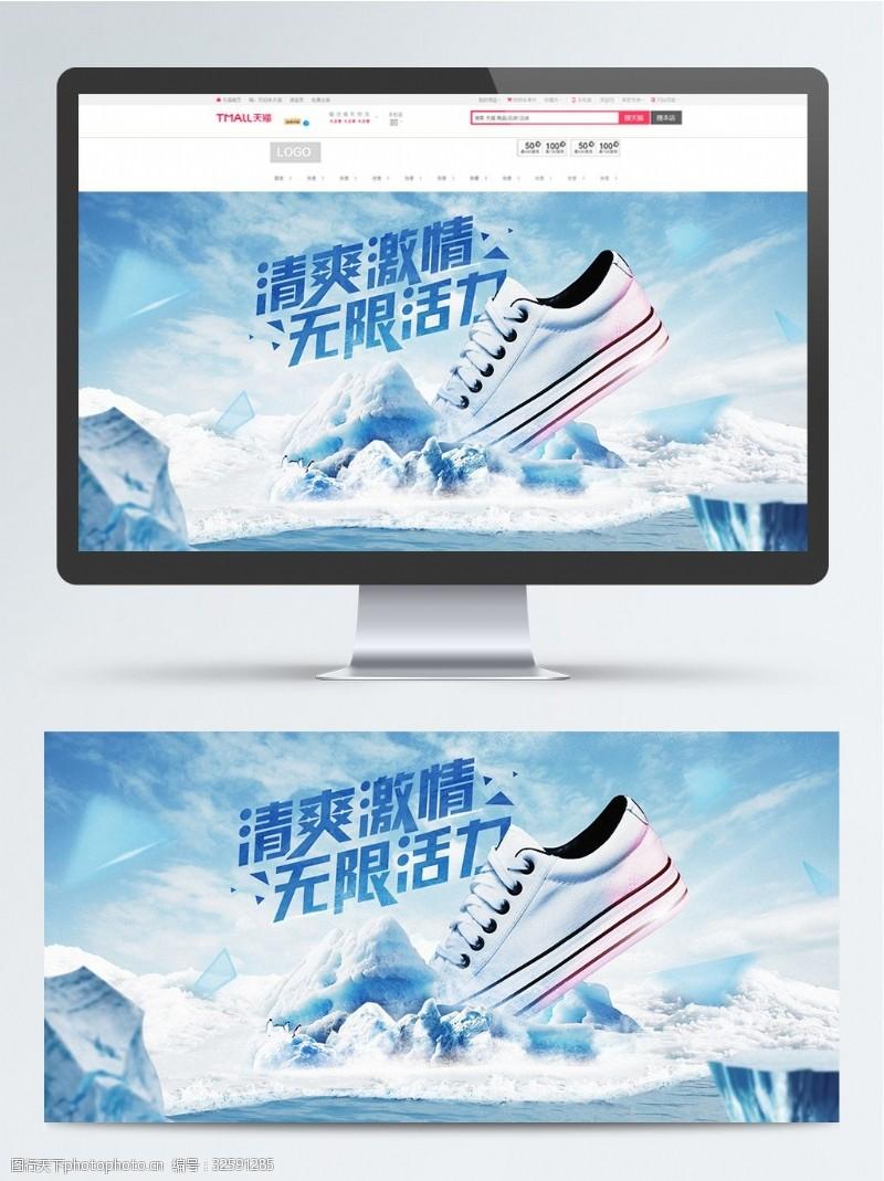 舒适运动鞋冰爽运动鞋图片合成海报