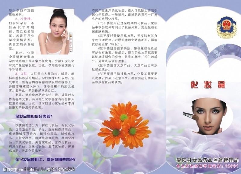 化妆品三折页化妆品三折页