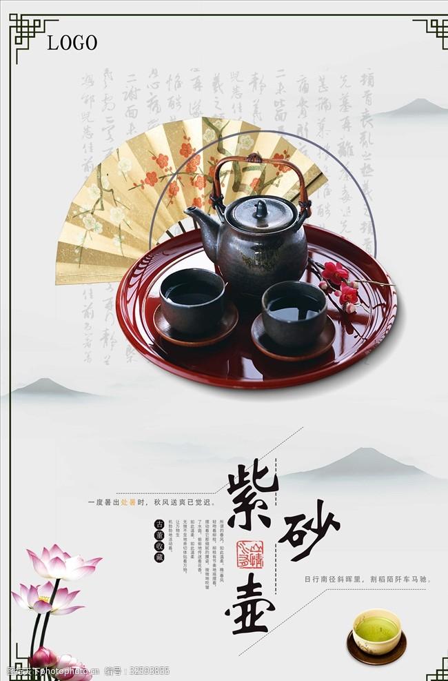 宜兴紫砂中国风紫砂壶海报