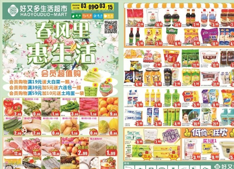 惠生活超市促销海报