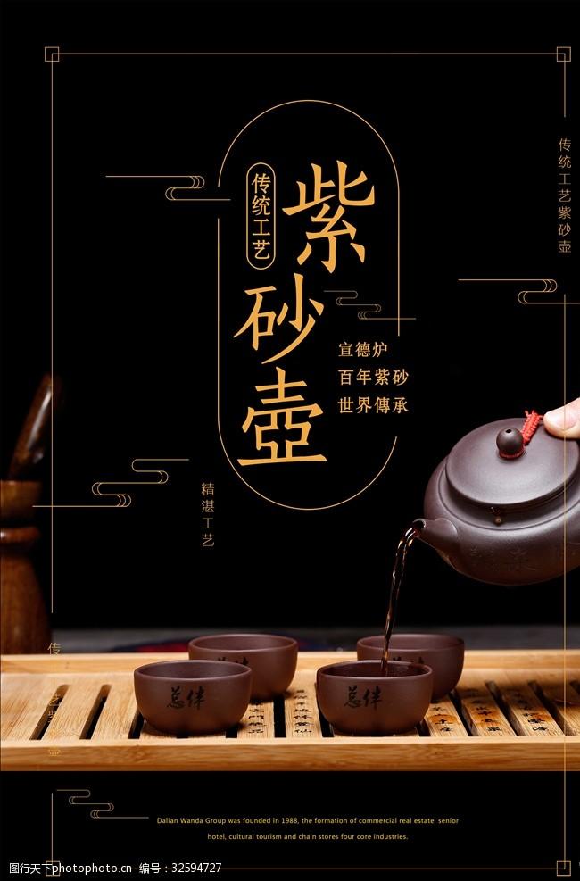 宜兴紫砂创新时尚紫砂壶促销海报