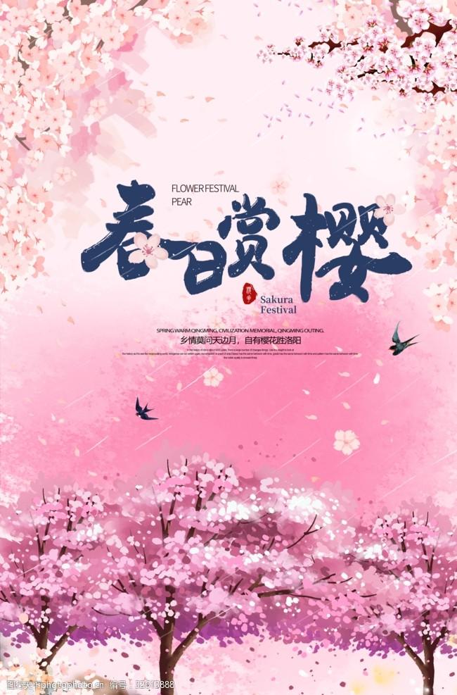 樱花广告春日赏樱