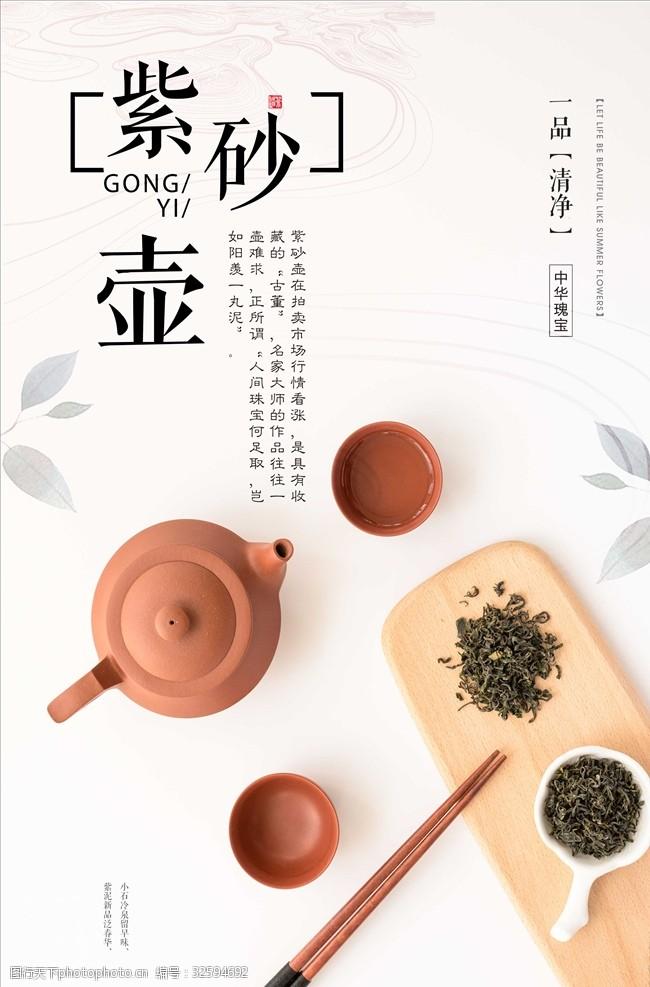 宜兴紫砂简约中国风紫砂壶海报