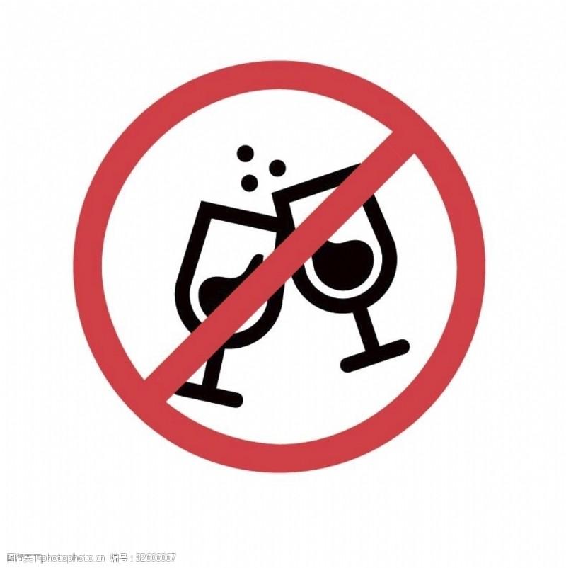 工地英文禁止喝酒