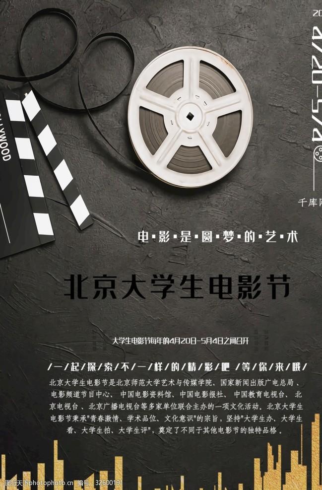 电影票预订大学生电影节