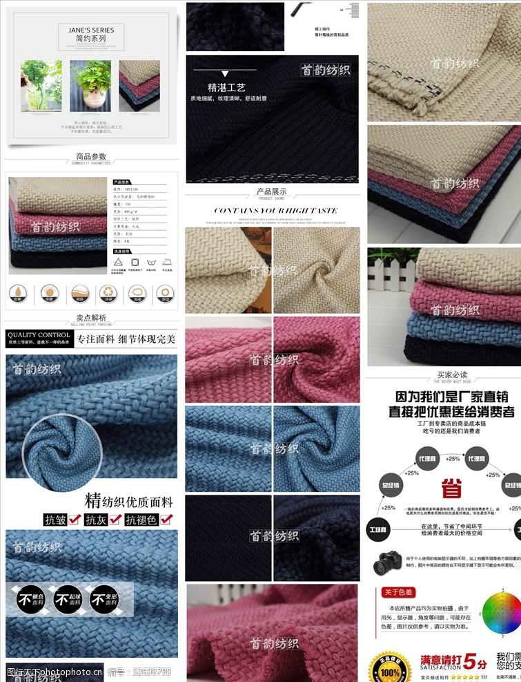 纺织品淘宝宝贝详情页模板素材
