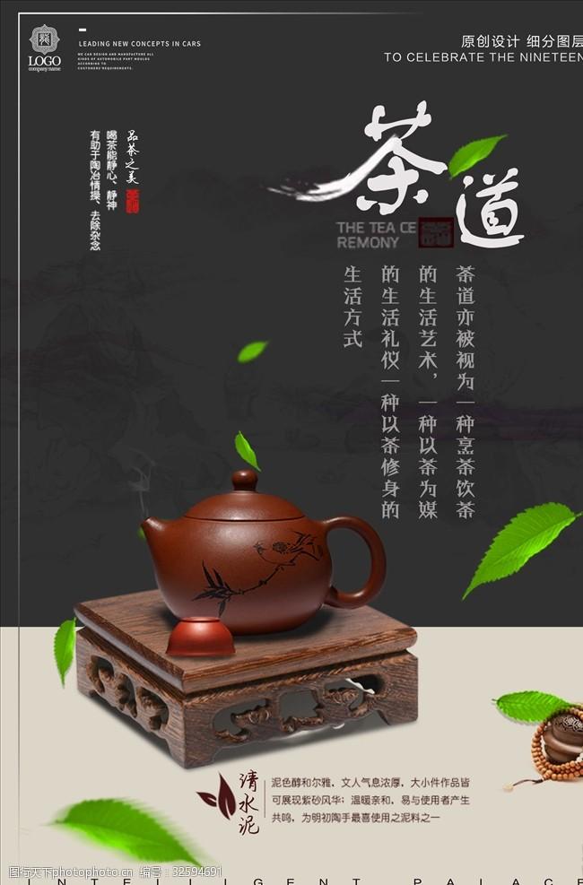宜兴紫砂简约中式紫砂壶促销宣传海报设计