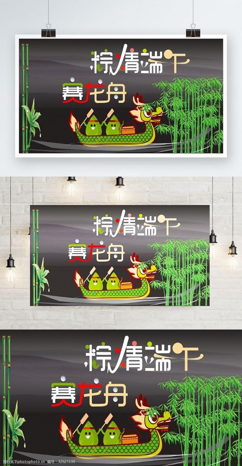 绿黑白红搭配的端午节创意赛龙舟粽情端午