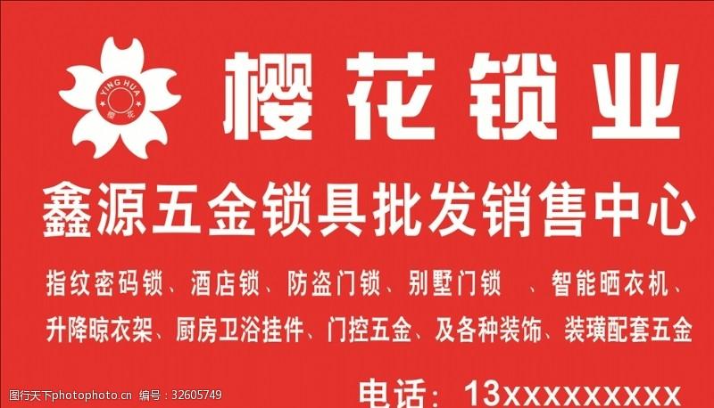 樱花锁业广告樱花锁业
