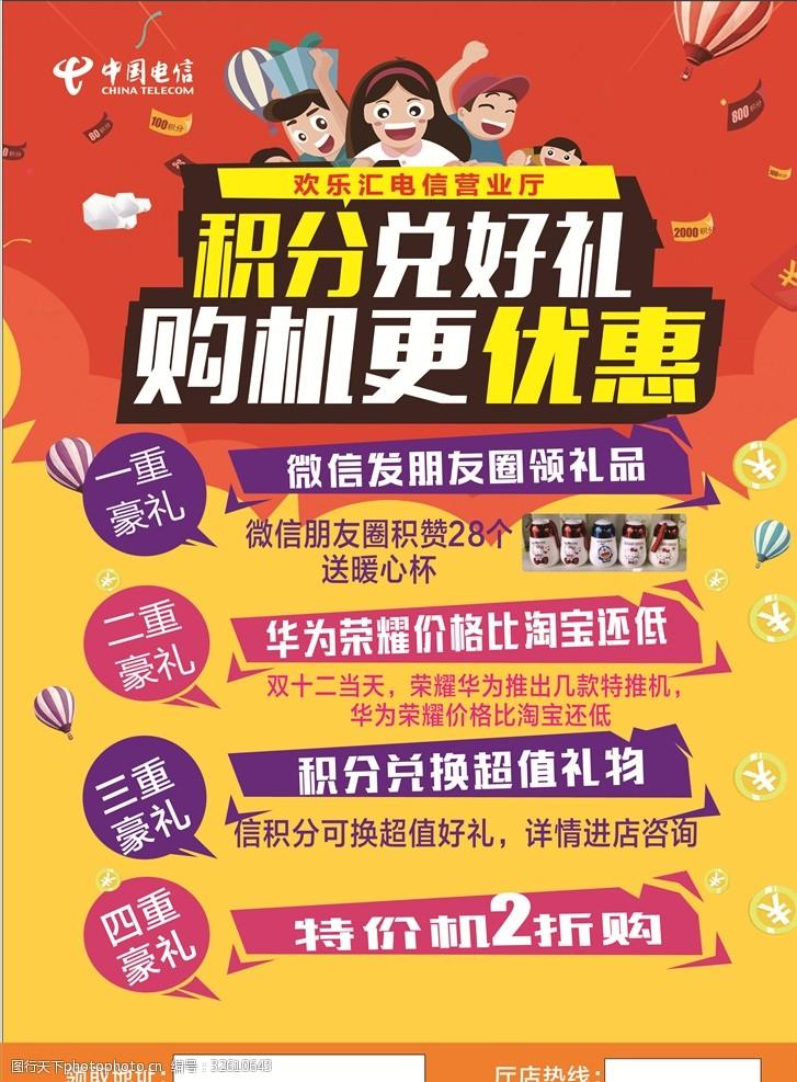 购机优惠中国电信积分兑换朋友圈
