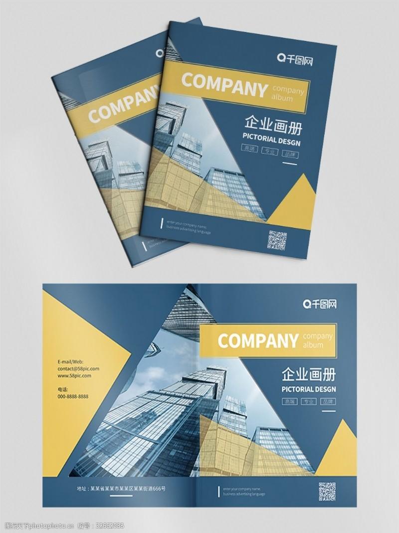 企业创意画册42x27.2cm企业画册封面(3)