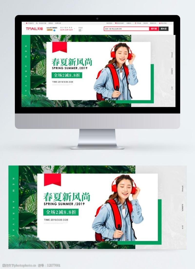 衣服banner春夏新风尚女装促销淘宝banner