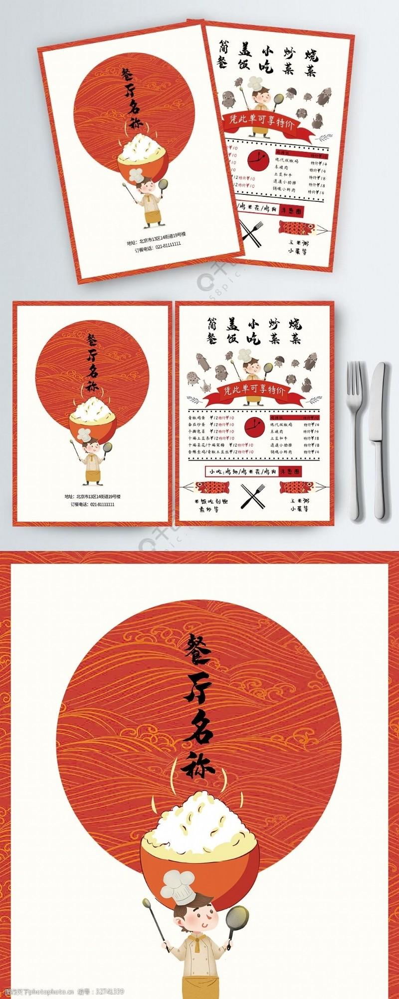 黑白红中国风快餐创意菜单