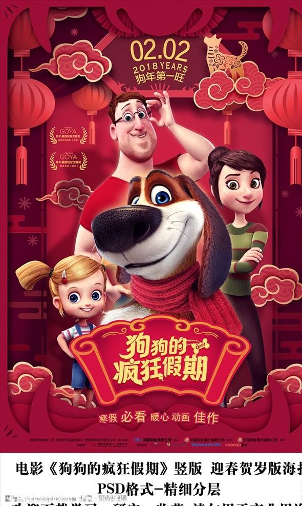 中国风电影狗狗的疯狂假期竖版预告海报分层