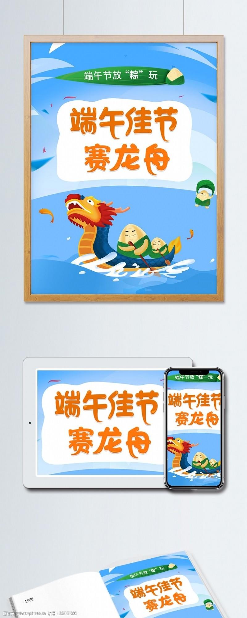 设计比赛原创端午节赛龙舟手机海报设计