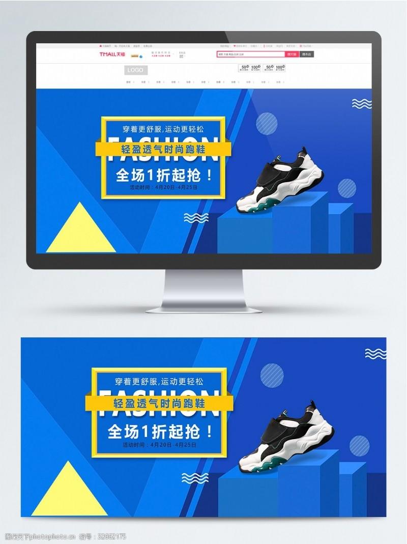 电商蓝色简约几何时尚运动鞋banner