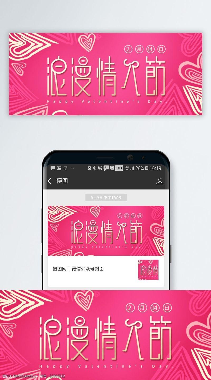 甜蜜粉色浪漫情人节公众号封面配图