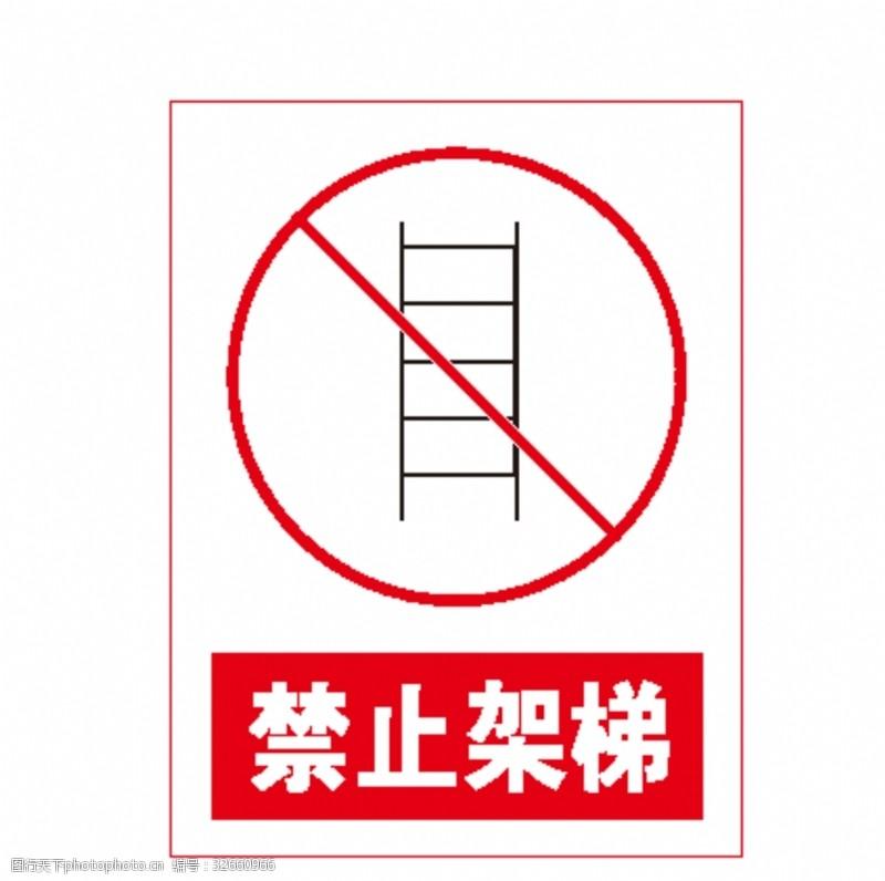 工地英文禁止架梯