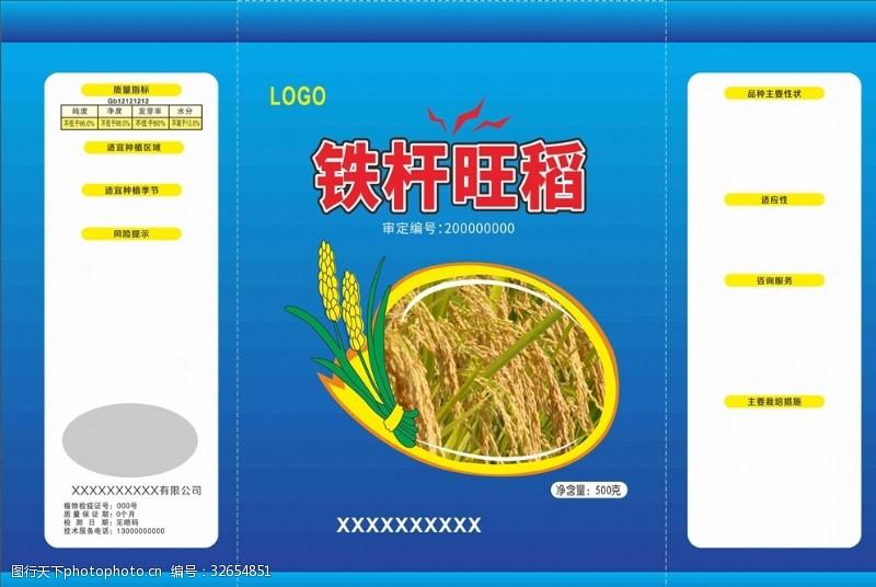 种子包装袋铁杆旺稻