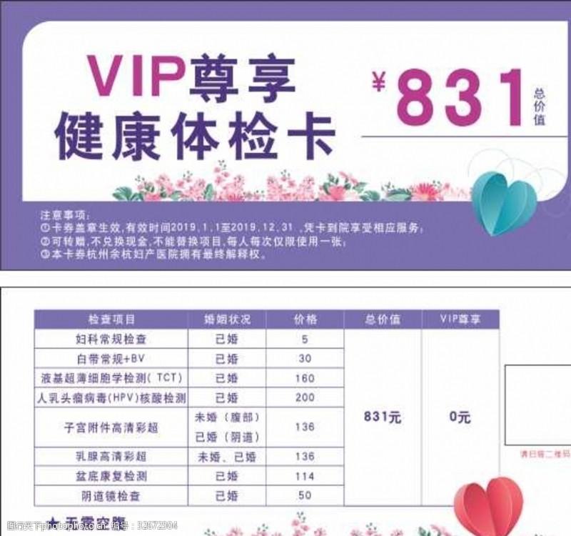 医疗卡片VIP尊享健康体检卡