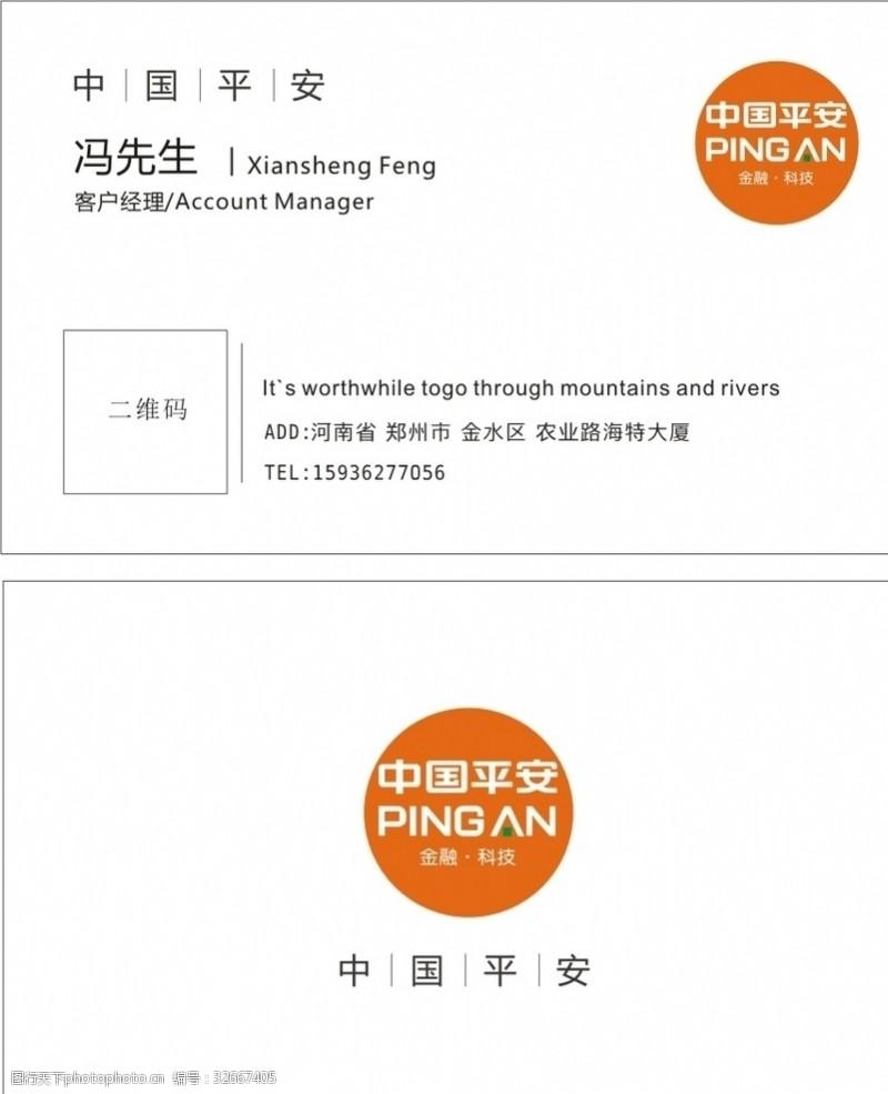 中国平安logo中国平安名片