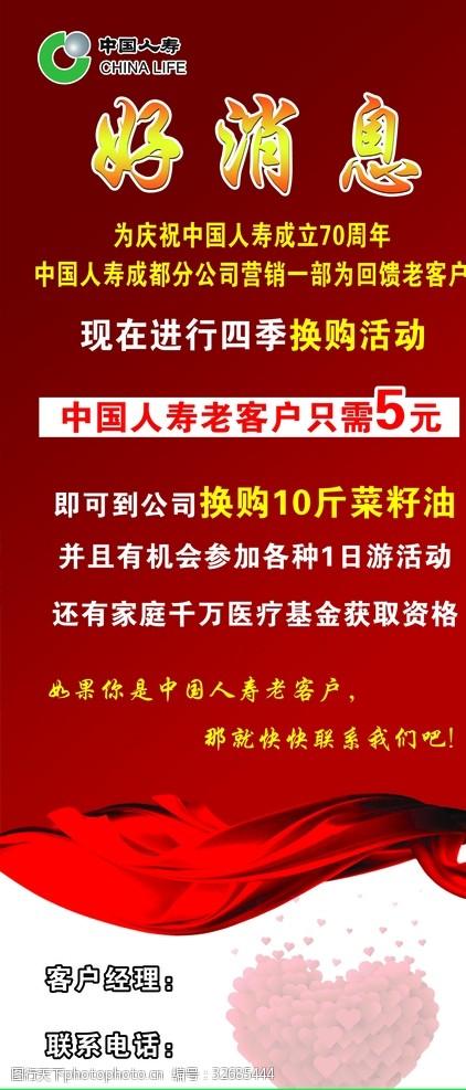 人寿保险展架中国人寿保险展架红色