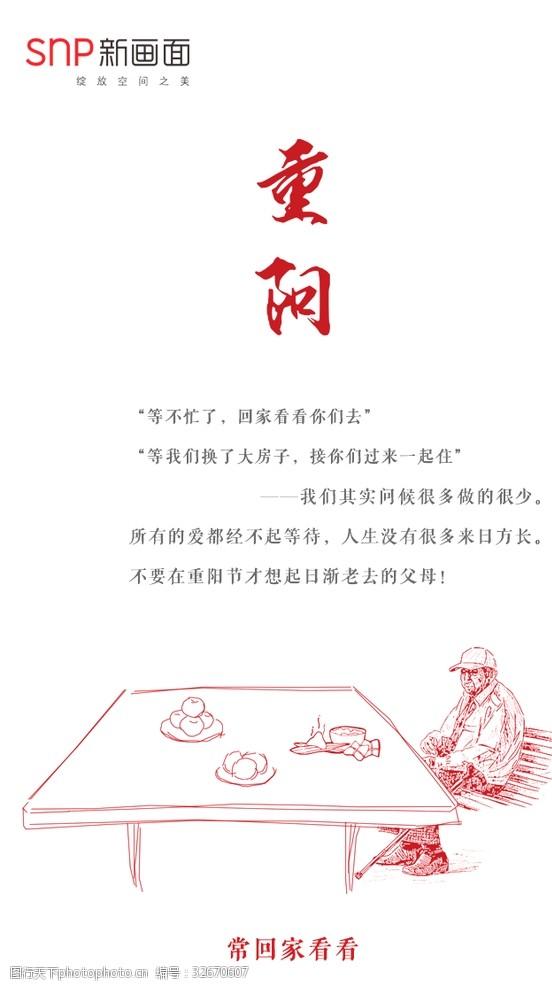 重九节重阳节