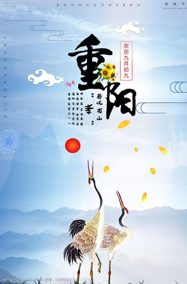 重九节清新重阳节海报